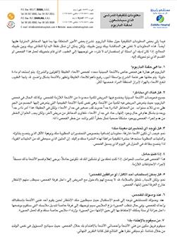 http://www.zulekhahospitals.com/uploads/leaflets_cover/29information-patients-Undergoing-A-Barium-Enema-arabic.jpg