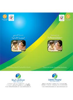 http://www.zulekhahospitals.com/uploads/leaflets_cover/2Measles.jpg