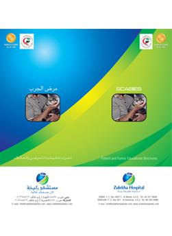http://www.zulekhahospitals.com/uploads/leaflets_cover/2Scabies.jpg