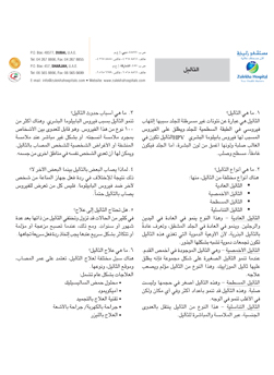 http://www.zulekhahospitals.com/uploads/leaflets_cover/2Warts-arabic.jpg