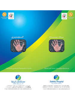http://www.zulekhahospitals.com/uploads/leaflets_cover/2What-is-chickenpox.jpg