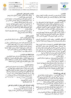 http://www.zulekhahospitals.com/uploads/leaflets_cover/31Anaesthesia-arabic.jpg
