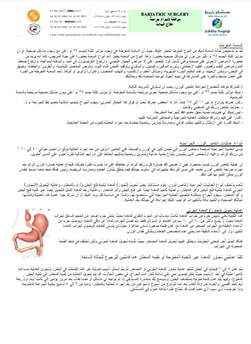 https://www.zulekhahospitals.com/uploads/leaflets_cover/31Bariatric-Surgery-Arabic.jpg