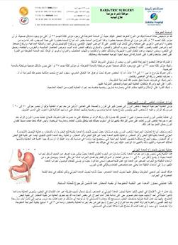 http://www.zulekhahospitals.com/uploads/leaflets_cover/31Bariatric-Surgery-Arabic.jpg