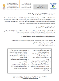 http://www.zulekhahospitals.com/uploads/leaflets_cover/31Foot-care-for-diabetics-arabic.jpg