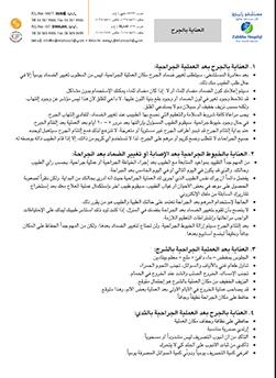 http://www.zulekhahospitals.com/uploads/leaflets_cover/31Wound-care-arabic.jpg