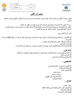 http://www.zulekhahospitals.com/uploads/leaflets_cover/32ARABIC-EDUCATION-MATERIAL-ON-RENAL-STONE.jpg