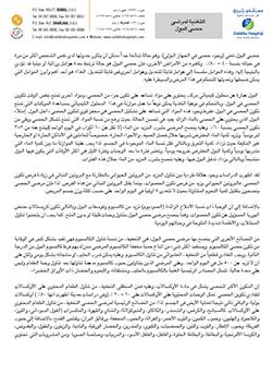 http://www.zulekhahospitals.com/uploads/leaflets_cover/32Diet-in-Urolithiasis-arabic.jpg