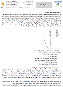 http://www.zulekhahospitals.com/uploads/leaflets_cover/32Urteroscopy-arabic.jpg