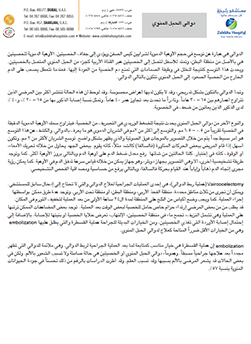 http://www.zulekhahospitals.com/uploads/leaflets_cover/32Vaircocelectomy-arabic.jpg