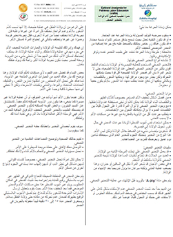 http://www.zulekhahospitals.com/uploads/leaflets_cover/3Epidural-AnalgesiaPainless-Labor-EducationalLeaflet-Arabic.jpg