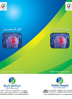 http://www.zulekhahospitals.com/uploads/leaflets_cover/5ChestPanLeaflet.jpg