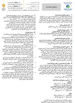 http://www.zulekhahospitals.com/uploads/leaflets_cover/5Hypertension.jpg