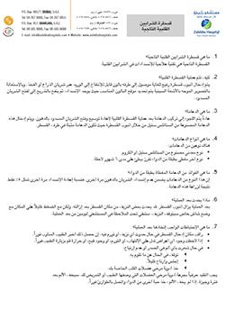 http://www.zulekhahospitals.com/uploads/leaflets_cover/5coronary-angiplasty.jpg