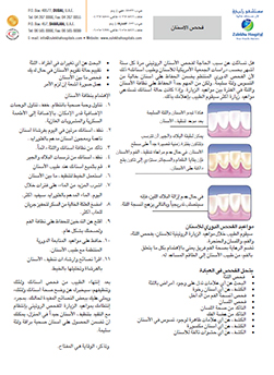 https://www.zulekhahospitals.com/uploads/leaflets_cover/6Dental-Check-up-arabic.jpg