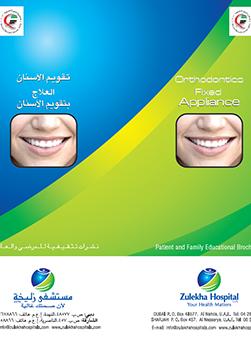 http://www.zulekhahospitals.com/uploads/leaflets_cover/6Fixed-Orthodontic_Appliance.jpg