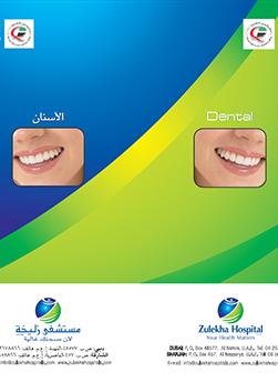 http://www.zulekhahospitals.com/uploads/leaflets_cover/6Postextractioninstruction.jpg