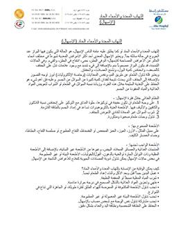 http://www.zulekhahospitals.com/uploads/leaflets_cover/8Acute-gastroenteritis-arabic.jpg