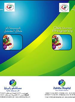 http://www.zulekhahospitals.com/uploads/leaflets_cover/8DietDuringPregnancy.jpg