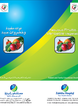 https://www.zulekhahospitals.com/uploads/leaflets_cover/8Fabulous-Fruits.jpg
