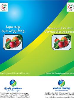 http://www.zulekhahospitals.com/uploads/leaflets_cover/8Fabulous-Fruits.jpg