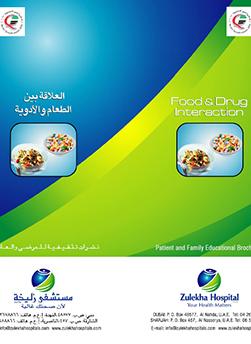 http://www.zulekhahospitals.com/uploads/leaflets_cover/8Food_andDrug.jpg