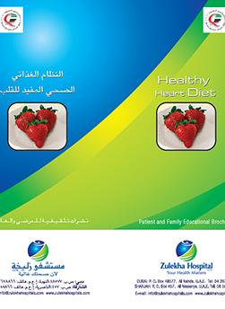 http://www.zulekhahospitals.com/uploads/leaflets_cover/8Healthy_Heart-Diet.jpg