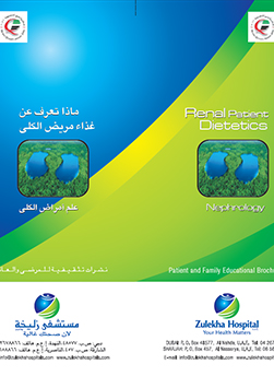 http://www.zulekhahospitals.com/uploads/leaflets_cover/8Renal_Patient-Dietitics.jpg