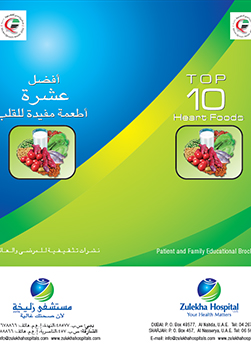 https://www.zulekhahospitals.com/uploads/leaflets_cover/8Weight-Management.jpg